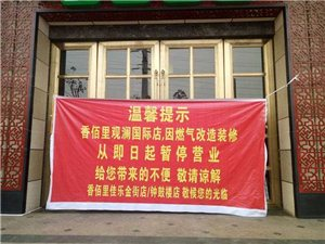 泸州香佰里火锅观澜国际店涉嫌使用回油3人被刑拘