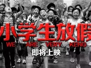 2018年假期,潍坊中小学寒假时间确定......