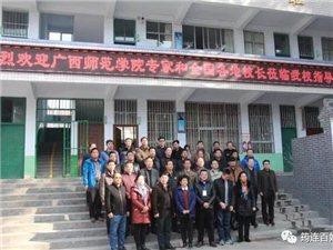 广西的专家教授和几十名中学校长都跑到筠连海赢小学来了!