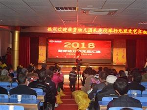 2018萌芽幼儿园元旦文艺汇演