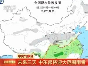 2018潍坊第一场雪!中央气象台预计:未来三天中东部将迎大范围雨雪