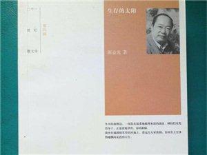 陈益发第三部诗集《藏地诗踪》出版