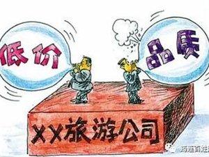 """""""低价旅游""""是陷阱,筠连县工商助消费者维权!"""