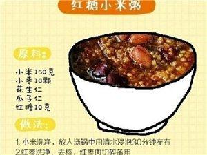 4款小米粥的做法,早上起�砗纫煌耄�胃暖暖的!