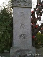 祈福马嵬驿