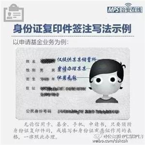 关于安全使用身份证的建议