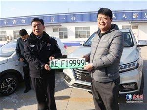 东营首个新能源汽车号牌启用