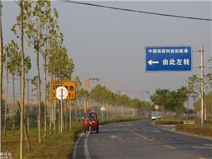 建设中的中国西部科技创新港