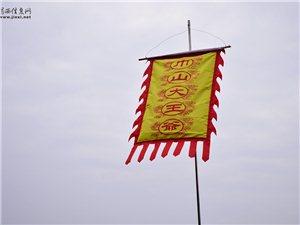 农历十二月二十,三山国王金身升座巾山