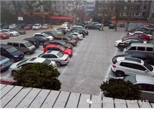 还在为过年期间没地方停车发愁吗?看过来!南城城区春节期间6所学校临时停车场免费停放!