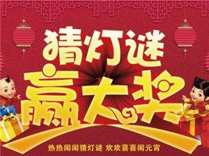 泌阳正月十五元宵节【猜灯迷赢现金红包】上不封顶多猜多得!