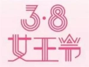 """""""3.8女王节"""""""