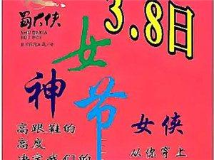 威尼斯人游戏网站蜀大侠3.8(女神节)打5折5折!!)转发此消息者到店每桌送蜀大侠特制炒酸奶 1分