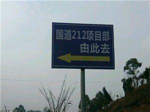 闹了多年的国道212线工程终于要修了