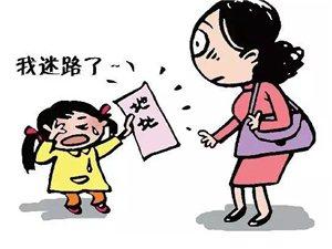 加强对孩子的安全教育,刻不容缓!