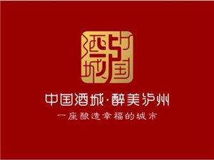 今起泸州新版10秒城市形象宣传短片登陆央视