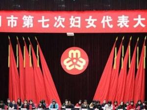 荆门市第七次妇女代表大会圆满闭幕