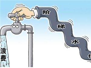 霍邱城区自来水价格要调整!拟实行阶梯水价!