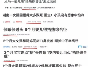杭州一名40多天的婴儿与父母同睡一床,早上醒来发现婴儿没了呼吸心跳