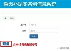 筠连县就业促进局办理2018年度失业保险稳岗补贴告知书!