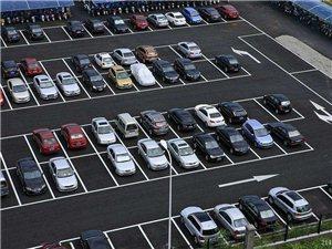 重磅!城区15个公共停车场即将投入使用!总共2200多个停车位!!