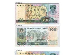 注意!这些人民币5月1日起停止流通!!