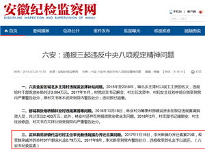 纪委通报:霍邱范桥村主任李光新违规操办乔迁喜宴问题