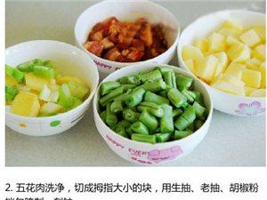 【豆角土豆焖饭】有肉,有菜,有饭,吃起来绝对有滋有味~