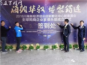 全球筠商企业家俱乐部成立!6个新项目入驻筠连县新经济孵化中心!