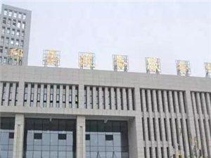 霍邱县政务服务中心调整工作时间公告