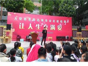 筠连海瀛小学的学生和家长哭成一片......