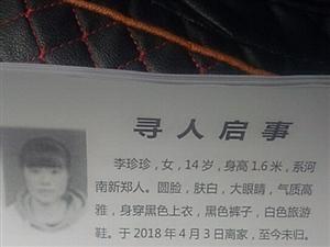 新郑的朋友,谁见到过这个14岁小女孩,请提供线索,家人都急疯了!!!