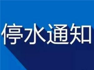 新郑部分地区停水通知