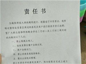 新郑黄帝故里景区周边的居民及商户注意了!!!