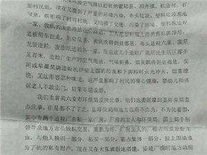 希望领导整治霍邱县冯井镇腐败环境污染治理问题!
