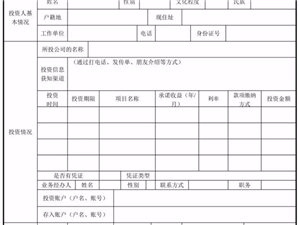 潍坊奎文关于收集山东德信电子商务有限公司所属投资人资料的公告