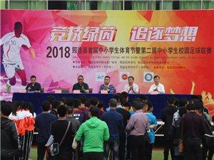 """筠连县第一次举办中小学生体育节就整得比较""""扎劲""""!"""