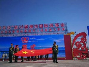 第35届潍坊国际风筝会在潍坊滨海区绿地风筝放飞场开幕