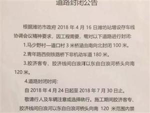 潍坊三条道路封闭到七月