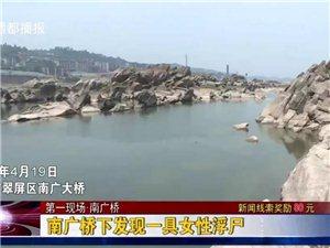 宜宾南广桥下惊现一具女性浮尸,法医鉴定后这样说....