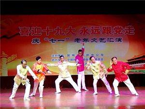 """""""七彩云南,舞动盐都""""广场舞大赛之追梦艺术团"""