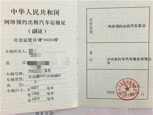 """泸州首本《网络预约出租汽车运输证》正式""""出炉"""""""