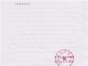筠连县房产管理局