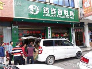 筠连县腾达镇新民苗族小学和这群人跳起了花山,满满的都是爱!