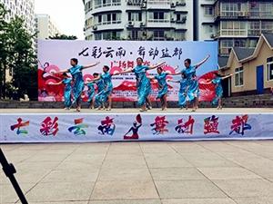 """""""七彩云南,舞动盐都""""广场舞大赛之映山红舞蹈队"""