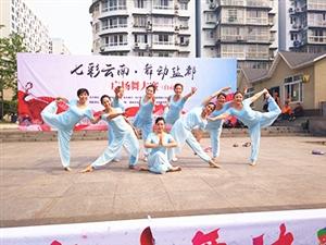"""""""七彩云南,舞动盐都""""广场舞大赛之凯旋队"""