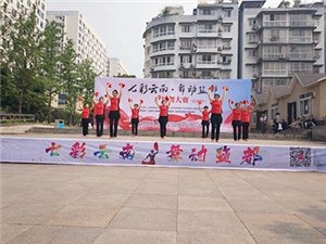 """""""七彩云南,舞动盐都""""广场舞大赛之快乐健身队"""