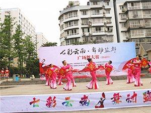 """""""七彩云南,舞动盐都""""广场舞大赛之大安街舞蹈队"""