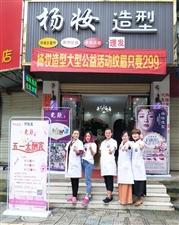 热烈祝贺杨妆造型大型公益操作会圆满成功!