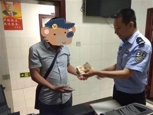 39分钟,纳溪民警为失主找回钱包